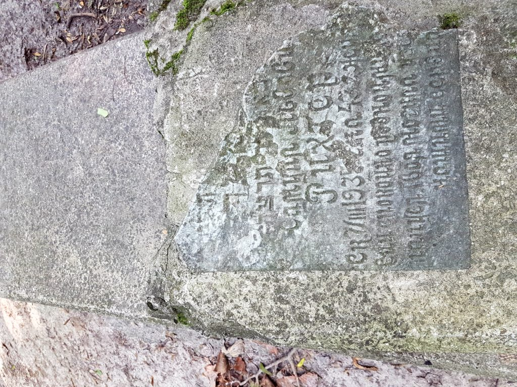 Grave marker at a small dilapidated Jewish cemetery at Babi Yar